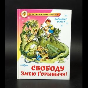 Благов Владимир - Свободу Змею Горынычу!