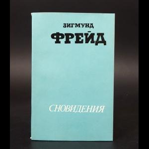 Фрейд Зигмунд - Сновидения