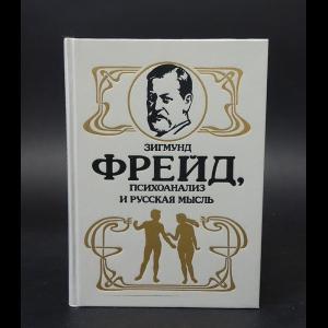 Фрейд Зигмунд - Психоанализ и русская мысль