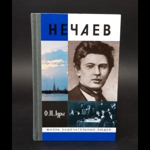 Лурье Ф.М. - Нечаев созидатель разрушения