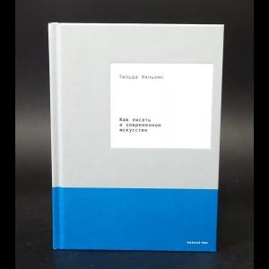 Уильямс Гильда - Как писать о современном искусстве