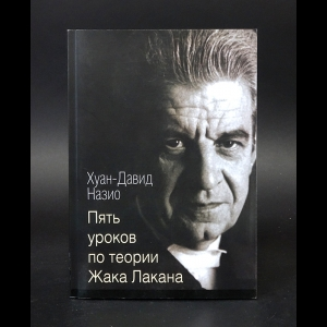 Назио Хуан-Давид - Пять уроков по теории Жака Лакана