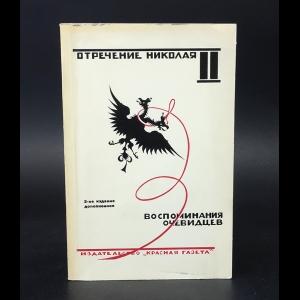 Авторский коллектив - Отречение Николая II. Воспоминания очевидцев