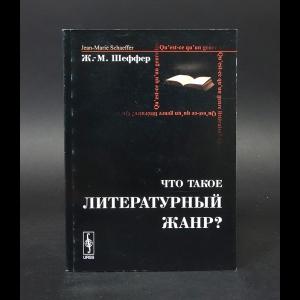 Жан-Мари Шеффер - Что такое литературный жанр?