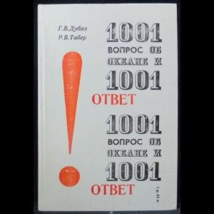 Дубах Гарольд, Табер Роберт - 1001 вопрос об океане и 1001 ответ