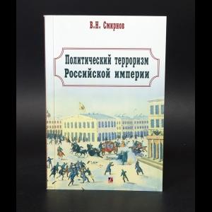 Смирнов В.Н. - Политический терроризм Российской империи