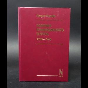Генифе Патрис  - Политика революционного террора 1789-1794