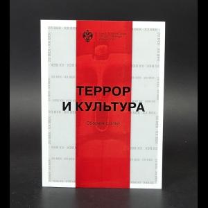 Авторский коллектив - Террор и культура. Сборник статей