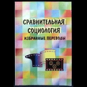 Авторский коллектив - Сравнительная социология. Избранные переводы