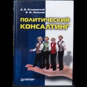 Ольшанский Д.В., Пеньков В.Ф. - Политический консалтинг