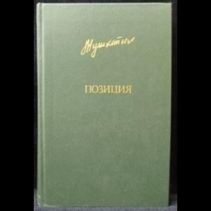Мушкетик Юрий - Позиция