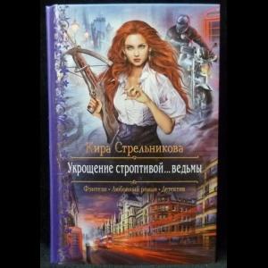 Стрельникова К.С. - Укрощение строптивой... ведьмы