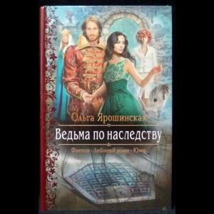 Ярошинская Ольга - Ведьма по наследству