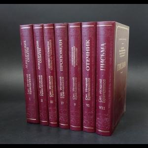 Святитель Игнатий (Брянчанинов) - Сочинения Епископа Игнатия Брянчанинова (комплект из 7 книг)