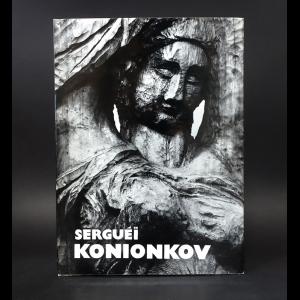 Коненков С.Т.  - Сергей Коненков. Serguei Konionkov