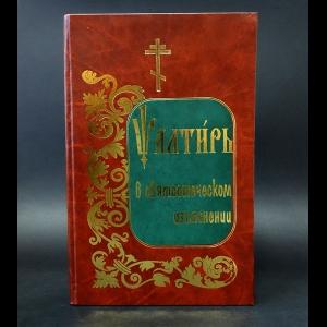 Авторский коллектив - Псалтирь в святоотеческом изъяснении