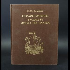 Зиновьев Н.М. - Стилистические традиции искусства Палеха