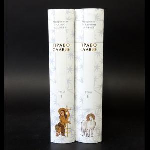 Иеромонах Иларион (Алфеев)   - Православие в 2 томах (комплект из 2 книг)