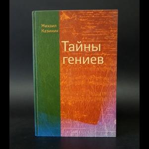 Казиник Михаил Семенович - Тайны гениев (+ 3 CD-ROM)
