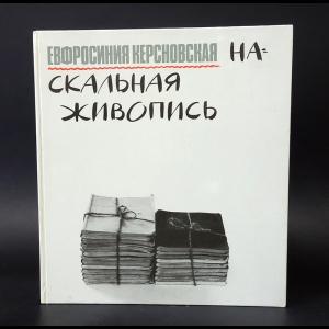 Керсновская Ефросиния  - Наскальная живопись