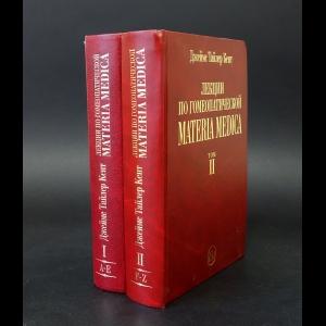Кент Джеймс Тайлер - Лекции по гомеопатической Materia Medica (комплект из 2 книг)