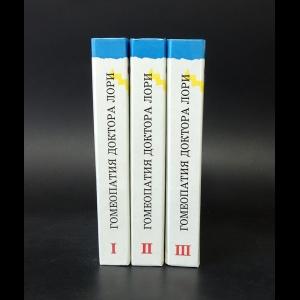Авторский коллектив - Гомеопатия доктора Лори (комплект из 3 книг)