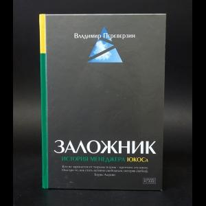 Переверзин Владимир - Заложник. История менеджера ЮКОСа
