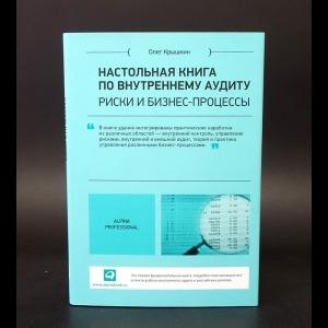Крышкин Олег - Настольная книга по внутреннему аудиту. Риски и бизнес-процессы