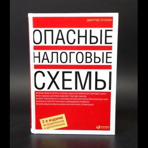 Путилин Дмитрий  - Опасные налоговые схемы