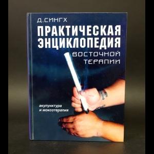 Сингх Д. - Практическая энциклопедия восточной терапии. Акупунктура и моксотерапия