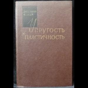 Гудьер Дж.Н., Ходж Ф.Г. - Упругость и пластичность