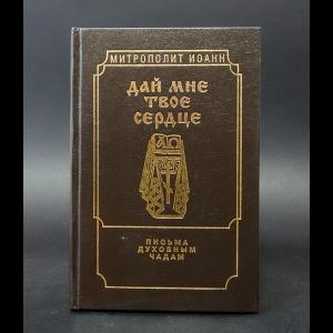 Митрополит Санкт-Петербургский и Ладожский Иоанн (Снычев) - Дай мне твое сердце