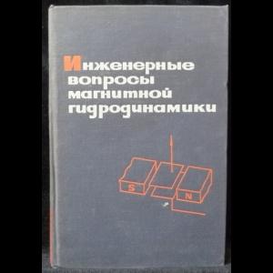 Велихов. Е.П. - Инженерные вопросы магнитной гидродинамики