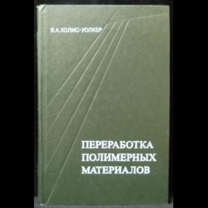 Холмс-Уолкер В. А. - Переработка полимерных материалов