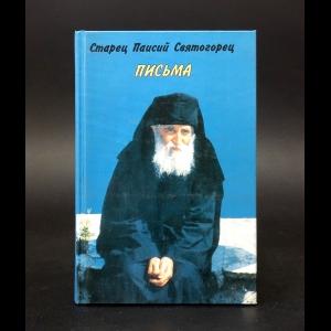 Старец Паисий Святогорец  - Старец Паисий Святогорец Письма