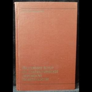 Басс Ф.Г., Фукс И.М. - Рассеяние волн на статистически неровной поверхности