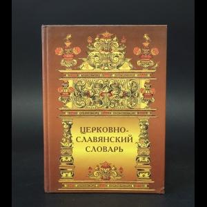 Протоиерей А. Свирелин - Церковно-славянский словарь