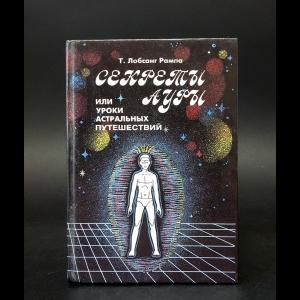 Лобсанг Рампа Т. - Секреты ауры, или Уроки астральных путешествий