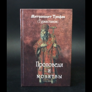 Митрополит Трифон (Туркестанов) - Проповеди и молитвы