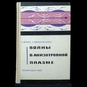 Эллис В., Буксбаум С., Берс А. - Волны в анизотропной плазме