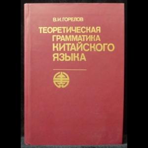 Горелов В.И. - Теоретическая грамматика китайского языка