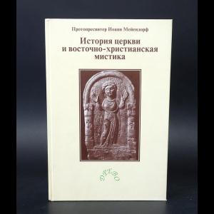 Протоиерей Иоанн Мейендорф - История Церкви и восточно-христианская мистика