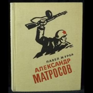 Журба Павел - Александр Матросов