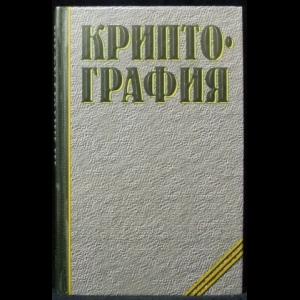 Молдовян А. А., Молдовян Н. А., Советов Б. Я. - Криптография