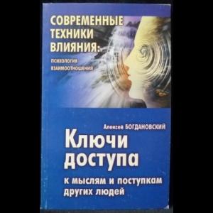 Богдановский Алексей - Ключи доступа к мыслям и поступкам других людей