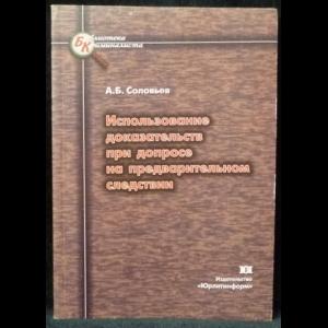 Соловьев А.Б. - Использование доказательств при допросе на предварительном следствии