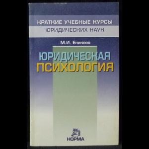 Еникеев М.И. - Юридическая психология