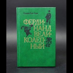 Керн Людвиг Ежи - Фердинанд Великолепный