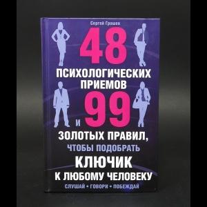 Грошев Сергей - 48 психологических приемов и 99 золотых правил, чтобы подобрать ключик к любому человеку