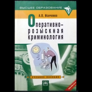 Исиченко А.П. - Оперативно-розыскная криминология